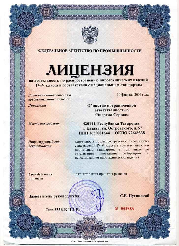Ип по бухгалтерским услугам в рб нужна лицензия работа в ижевске бухгалтером от прямых работодателей