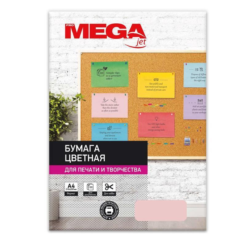 Бумага цветная ProMEGA 75гр, А4, 100 листов