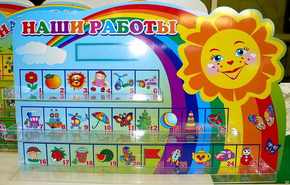 Стенды для детского сада, ДОУ Екатеринбург