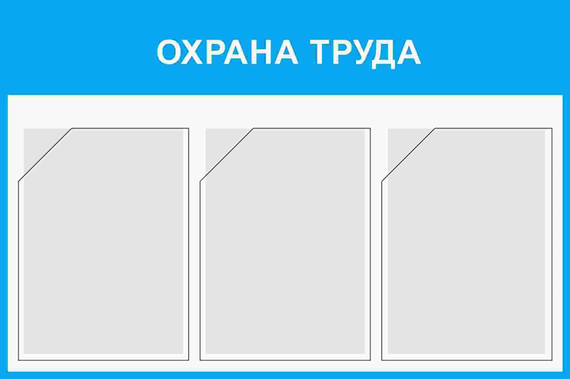 Стенды по охране труда и технике безопасности — купить в Москве, цена на изготовление и оформление