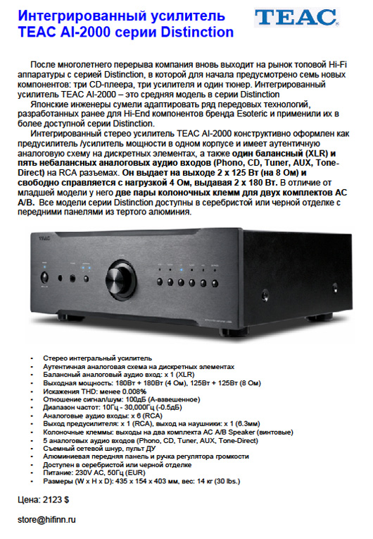 SoundStage! Access | ugra.ru (ugra.ru) - TEAC UD-H01 Digital-to-Analog Converter