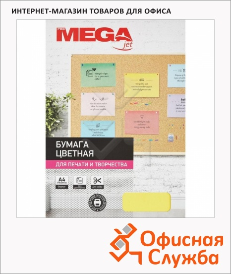 Бумага цветная Promega jet микс (интенсив) 80г, А4, 100 листов