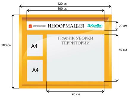 Уличные стенды | ugra.ru — информационные стенды и доски