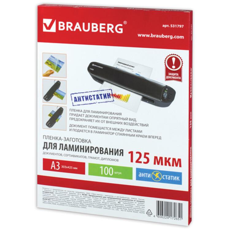 ОфисМаxi - Пленки-заготовки для ламинирования АНТИСТАТИК BRAUBERG, комплект 100 шт., для формата A3, 125 мкм, 531797