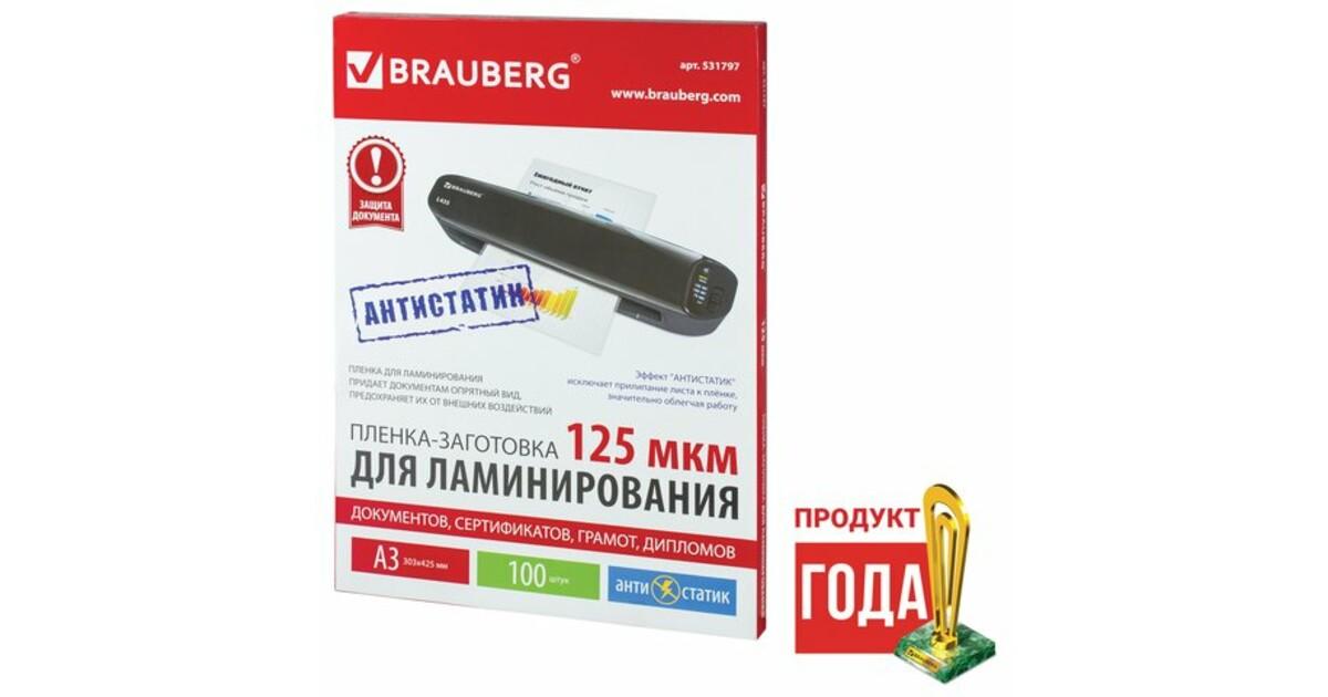 Пакеты для ламинирования : Пленки-заготовки для ламинирования ОФИСМАГ, комплект 100 шт., для формата А3, 125 мкм, 531449