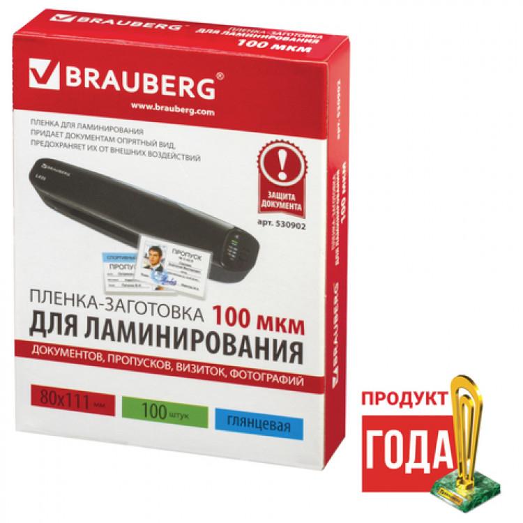 Пленки-заготовки для ламинирования АНТИСТАТИК BRAUBERG, комплект 100 шт., для формата A4, 125 мкм, 531794 531794- купить оптом и в розницу. Заказать онлайн в Paper66