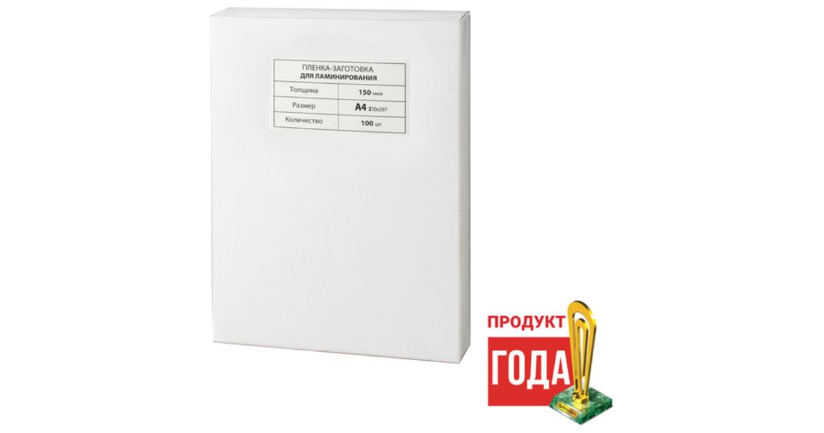 Пленки-заготовки для ламинирования ОФИСМАГ, комплект 100 шт., для формата А4, 125 мкм, 531451