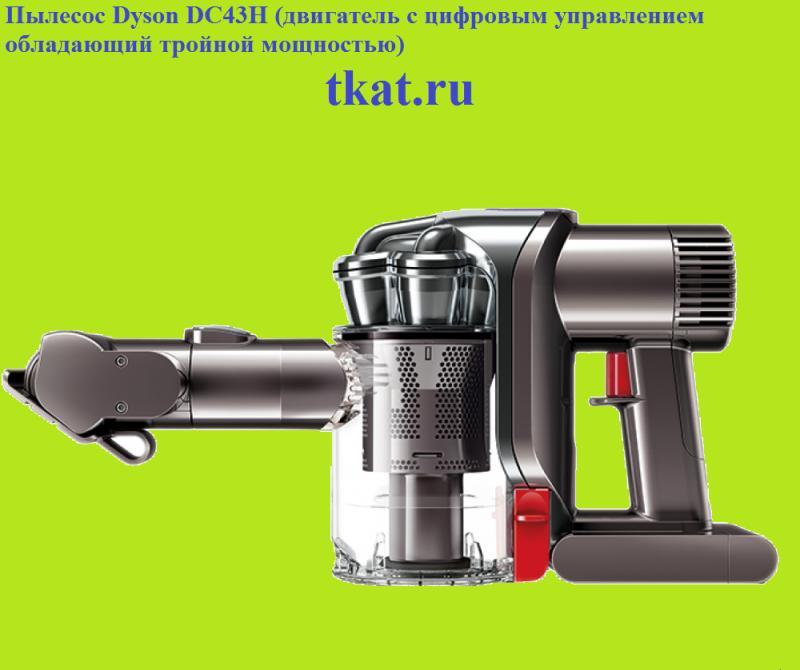 Пылесос автомобильный dyson dc43h bosch или dyson