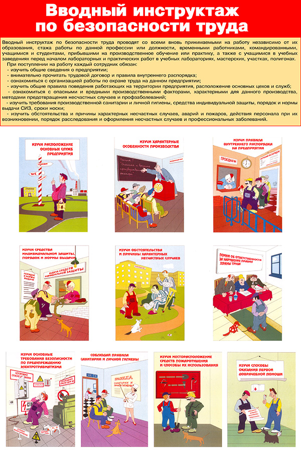 футуризм интерьере памятки по охране труда для работников в картинках в школе российской