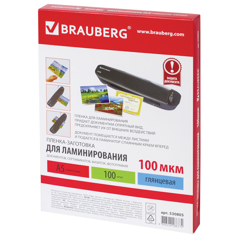 Пленки-заготовки для ламинирования 100 штук, 54х86мм, 100 мкм (530904) - Купить по цене от 62.00 руб. | Интернет магазин ugra.ru