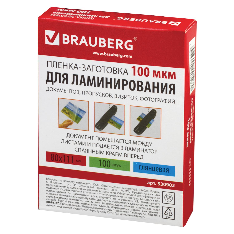 """Пленки-заготовки для ламинирования BRAUBERG, комплект 100 шт. 530898 – купить оптом от поставщика и производителя марки BRAUBERG в интернет-магазине группы компаний """"Самсон"""". Запросить прайс-лист с ценами."""