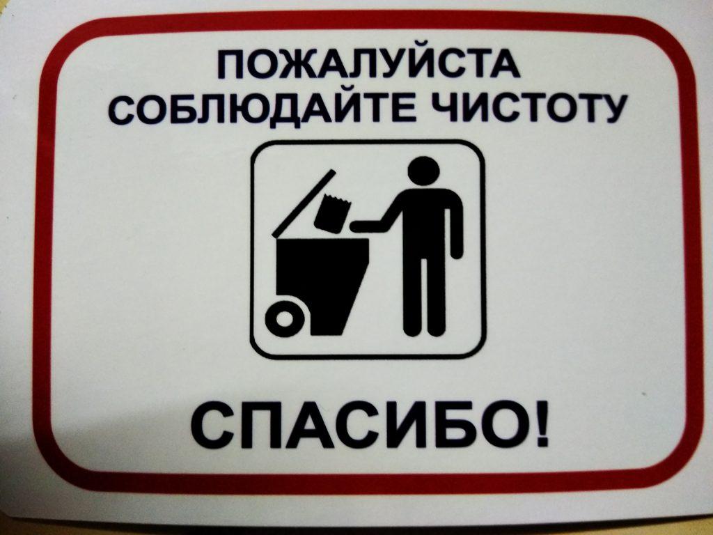 Картинки про чистоту смешные