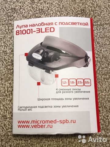 Лупа Veber 81001-G (лупа налобная с подсветкой) - купить в интернет-магазине ugra.ru