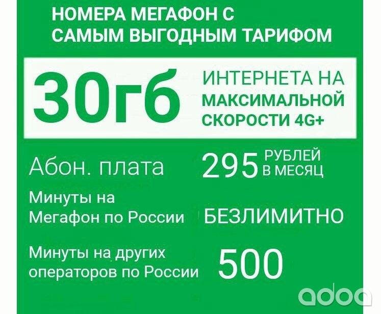 Безлимитный 3G 4G LTE интернет тариф Мегафон за 1000 рублей в месяц - статический ip адрес - Мегафон по России - в интернет-магазине ✯ ugra.ru ✯