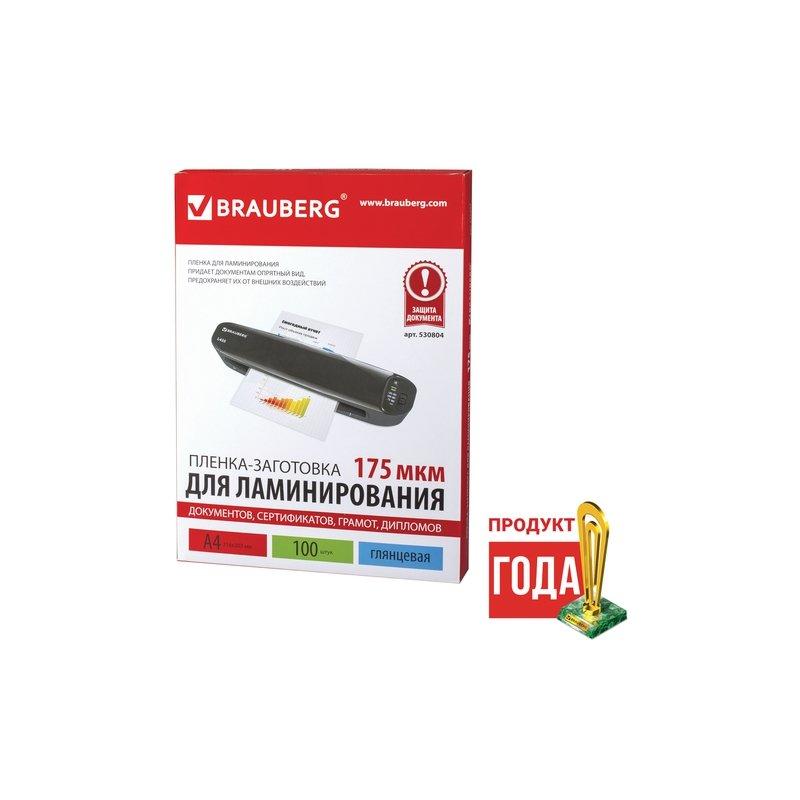 Заготовка для ламинирования ProMega Office 65х95, 150мкм 100шт/уп. - Yoza