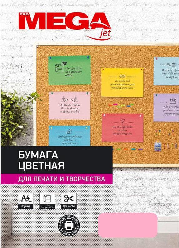 Бумага цветная для офисной техники Promega jet Intensive розовая (А4, 80 г/кв.м, 100 листов) купить в Москве — цена, характеристики, описание в интернет-магазине ОФСИ