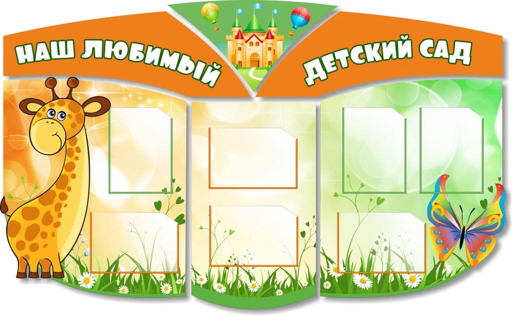 Информационные стенды для детского сада: содержание и фото