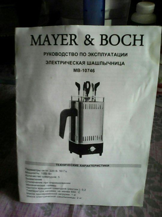 Электрошашлычница Mayer&Boch MB-10746, цена 1 899 руб., купить в России — ugra.ru (ID#291325220)