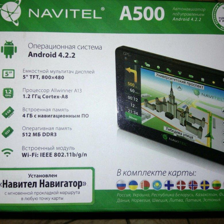 Купить Программное обеспечение Navitel Навител Навигатор , артикул NNKAZ в интернет магазине ТЕХХАУС.