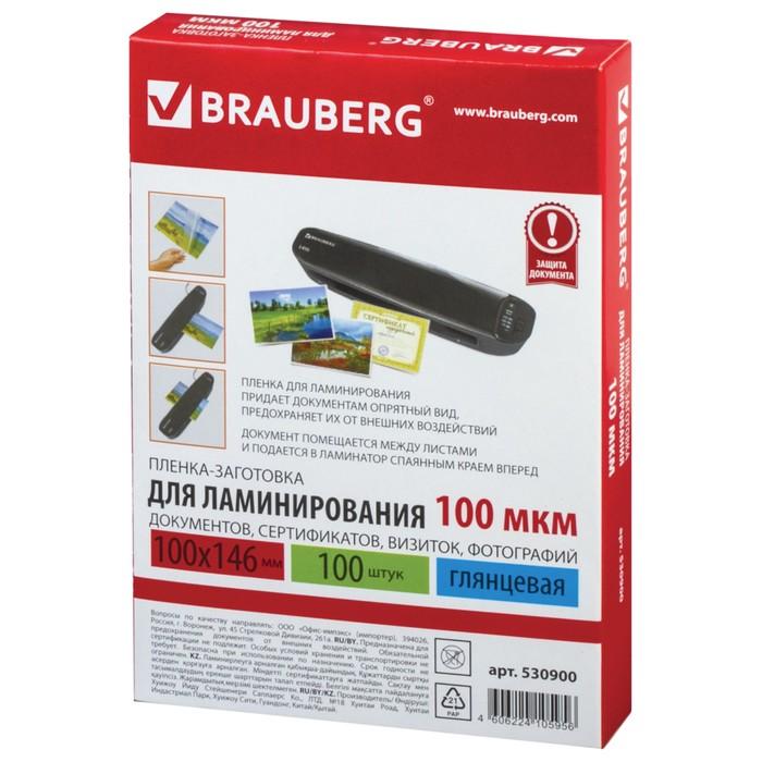 Пленки-заготовки для ламинирования BRAUBERG, комплект 100 шт., для формата А4, 75 мкм - купить на cайте ОФИСМАГ. Недорого, доставка.