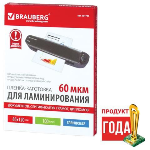 Пленки-заготовки для ламинирования BRAUBERG, комплект 100 шт., для формата А5, 100 мкм, 530805, цена 440,79 руб., купить в России — ugra.ru (ID#385050756)
