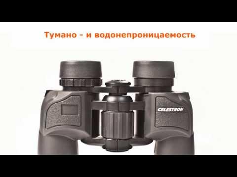 Celestron Nature 8x30 Porro – купить бинокль, сравнение цен интернет-магазинов: фото, характеристики, описание   E-Katalog