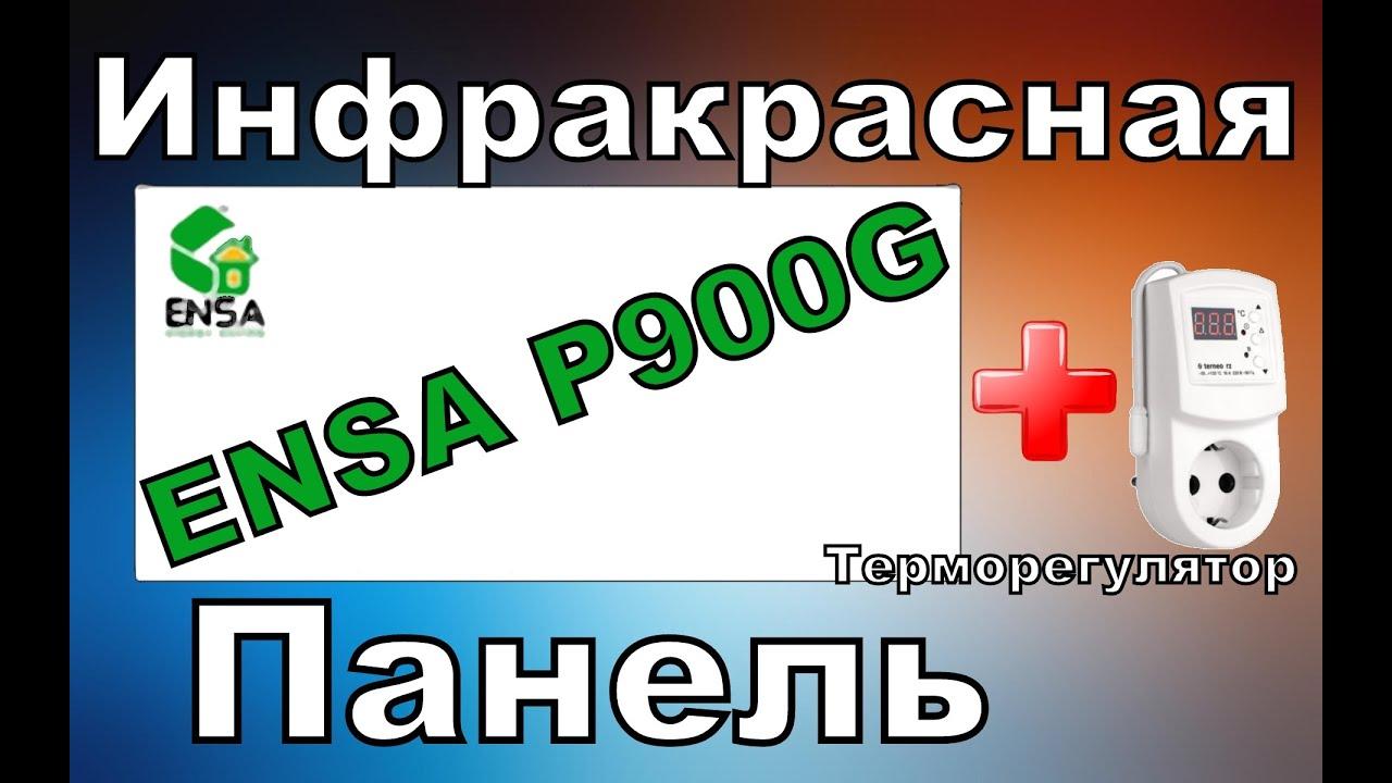 Обогреватель ENSA P900G