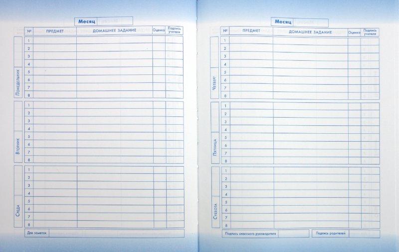 Купить Дневник школьный Спейс 4056816 в Липецке