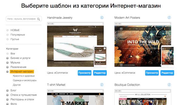 Можно ли сделать интернет магазин на wix самолет строительная компания официальный сайт спб