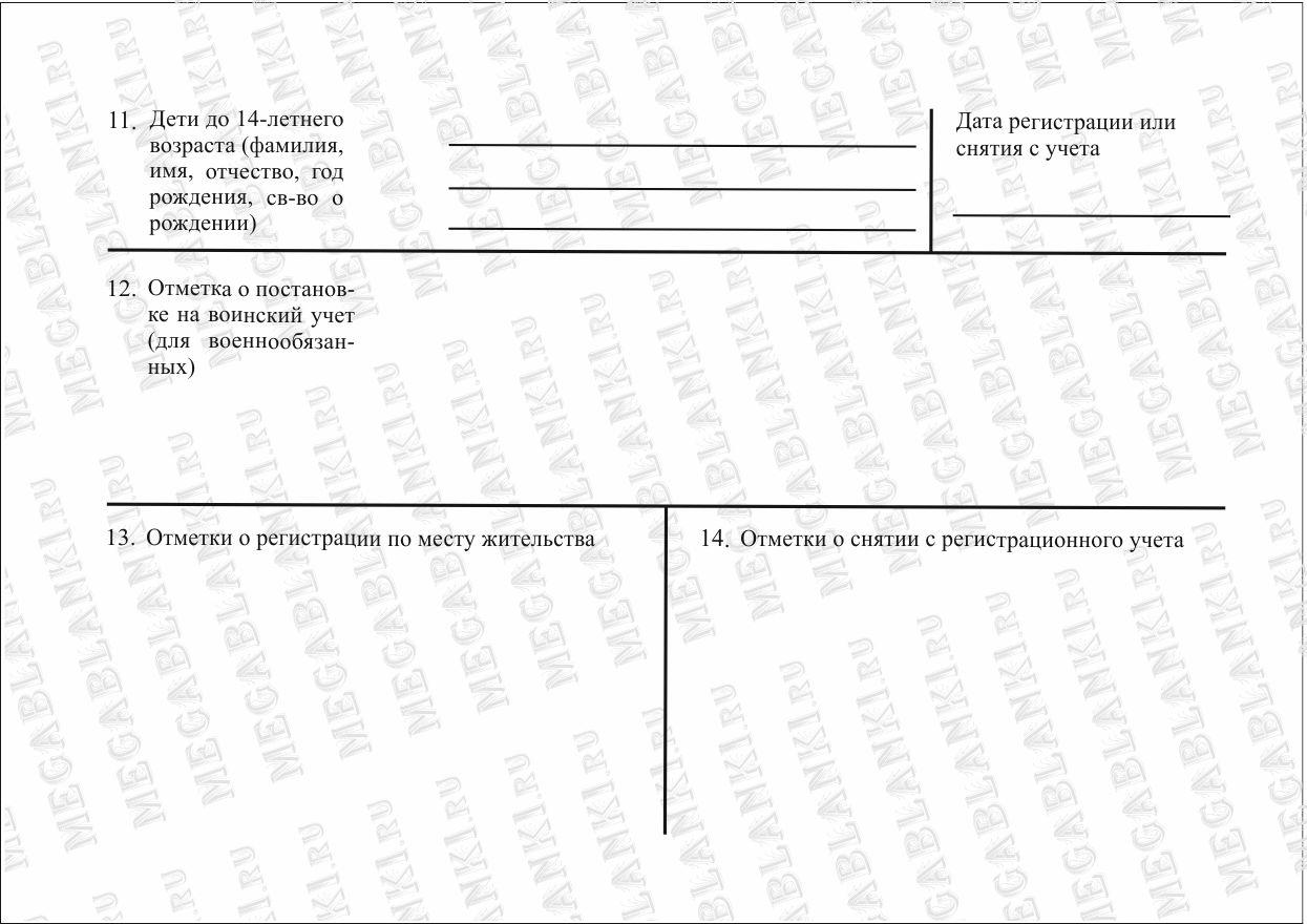 Маршрутный лист. Образец заполнения и бланк 2019 года