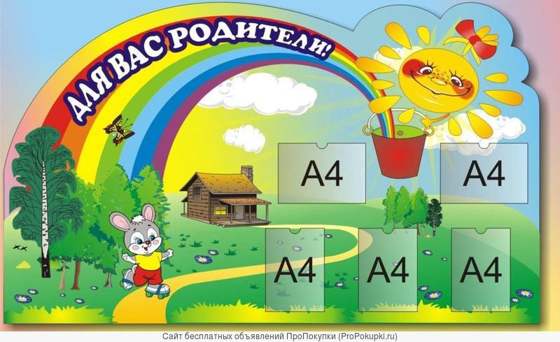 Информационные стенды для детских садов. Собственное производство. Доставка по РФ.