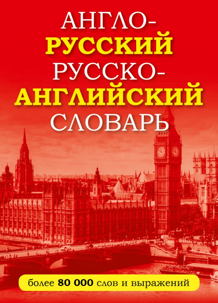 Русско-английский словарь | Mexalib - скачать книги бесплатно
