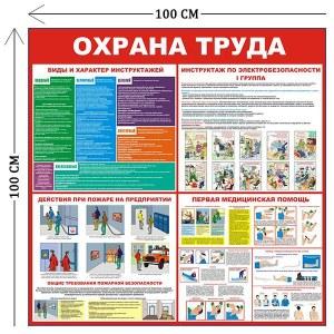Стенд Охрана труда на малых предприятиях и организациях   Купить в Москве