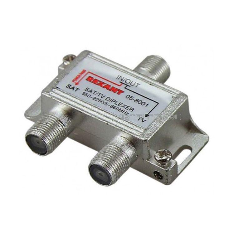 Спутниковый сумматор Rexant диплексор (сумматор-делитель) ТВ+SAT mini (05-8001)