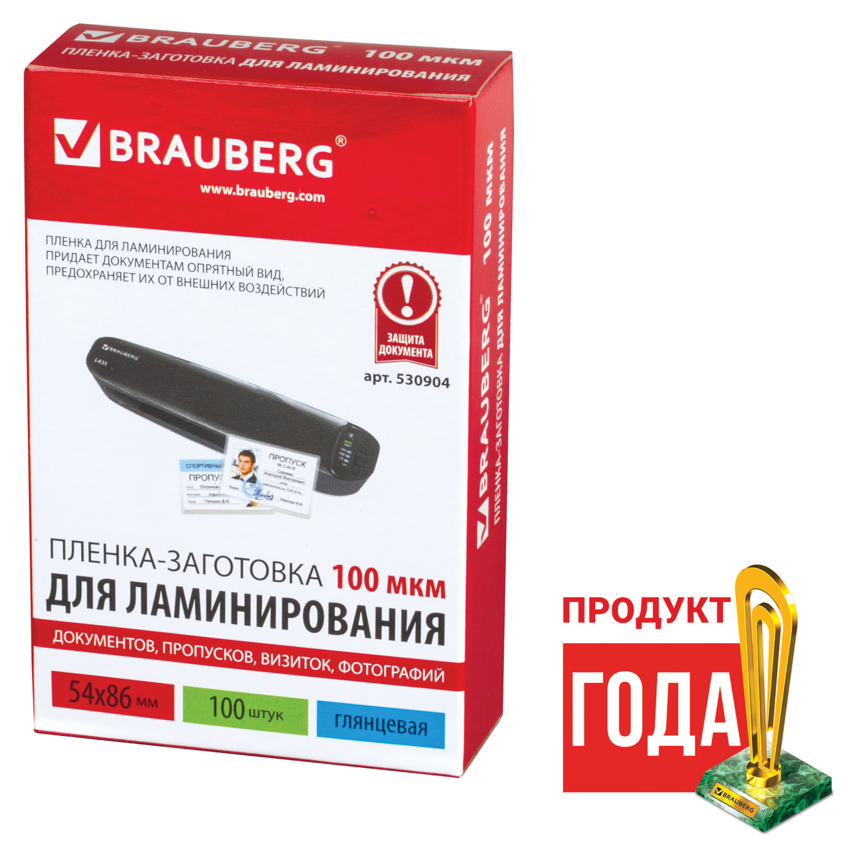 Пленки-заготовки для ламинирования 100 штук, для формата А4, 125 мкм (530803) - Купить по цене от 648.87 руб. | Интернет магазин ugra.ru
