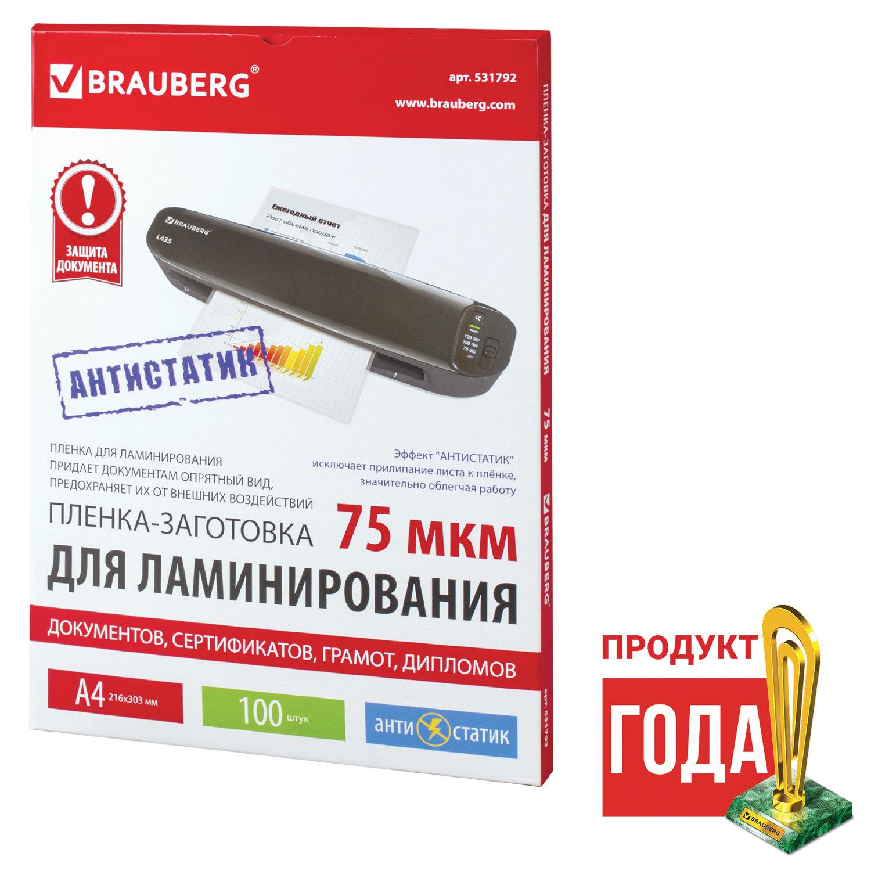 Пленки-заготовки для ламинирования BRAUBERG, комплект 100 шт., для формата А6, 60 мкм, 531784 — купить недорого с доставкой — отзывы, характеристики, фото | Интернет-магазин ugra.ru