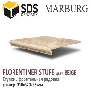 Ступени Marburg Плитка базовая Marburg Bodenfliese Dunkelbeige от SDS Keramik (СДС Керамик) купить в Москве   MosMax